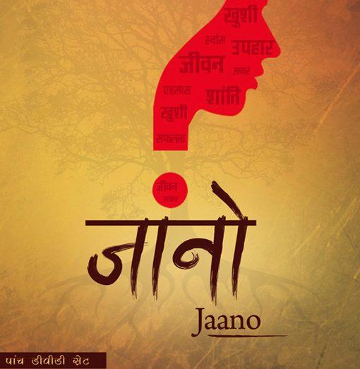 Jaano_Inlay_pg1-small copy