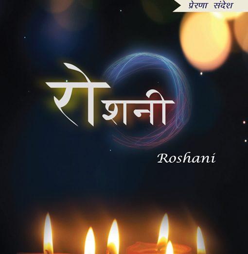 Roshani_Diwali_pg1-small