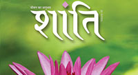 Shanti Magazine